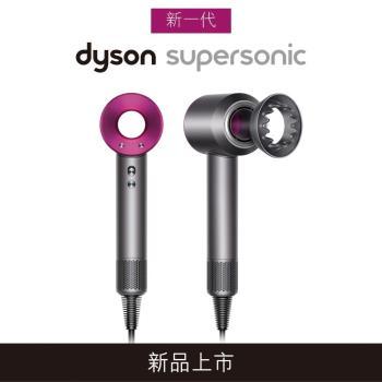 【雙12激省狂降再送10%東森幣】Dyson戴森 新一代Dyson Supersonic HD03 吹風機(桃紅)近9.9成新福利品