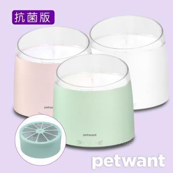 PETWANT抗菌渦流循環寵物活水機W215-NA