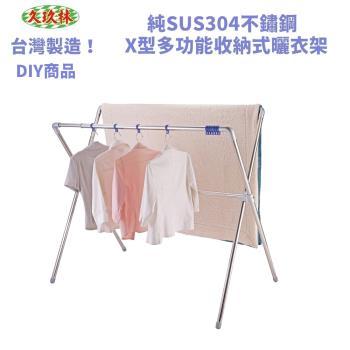 久玖林  X型純SUS304不鏽鋼多功能收納式曬衣架