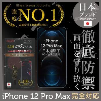 【INGENI徹底防禦】iPhone 12 Pro Max (6.7吋) 全膠滿版 黑邊 保護貼 玻璃貼 保護膜 鋼化膜 日本旭硝子玻璃保護貼