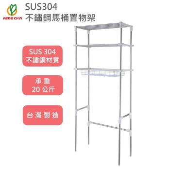 FENG CHYI 304不鏽鋼浴室(馬桶)置物架-臺灣製
