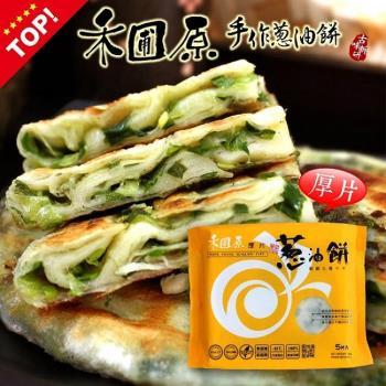 【禾圃原古早味蔥油餅】手作厚切蔥油餅x10盒組(5片/盒)