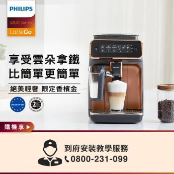 Philips 飛利浦 全自動義式咖啡機 EP3246