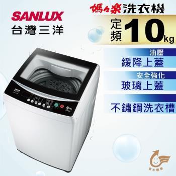 SANLUX台灣三洋 10公斤單槽洗衣機 ASW-100MA-庫