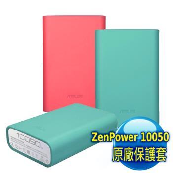 ASUS 華碩 ZenPower 10050 原廠保護套