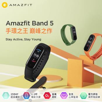 【Amazfit 華米】 Band 5健康心率智能運動手環