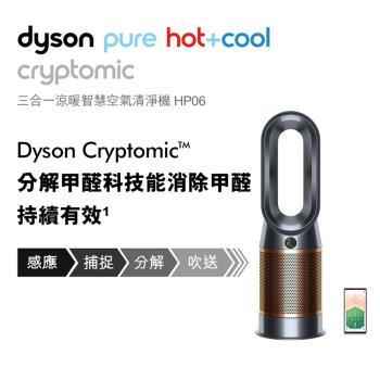 【最後3台 售完不補】Dyson戴森 Pure Hot+Cool Cryptomic三合一涼暖智慧空氣清淨機HP06(白金色)★登錄送OSTER電烤盤+2000戴森禮券