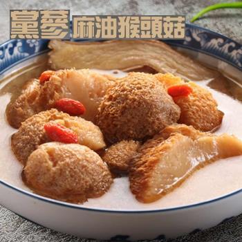 【美吉】黨參麻油猴頭菇(300g)