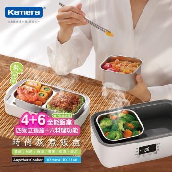 Kamera 時尚蒸煮飯盒 (HD-2140)