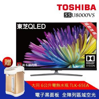 加碼送象印咖啡機★【TOSHIBA東芝】55型量子4K安卓全陣列區域控光量子黑面板3年保智慧聯網三規4KHDR液晶顯示器(55U8000VS)