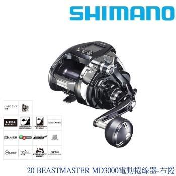 SHIMANO  20 BEASTMASTER MD3000電動捲線器-右捲(公司貨)