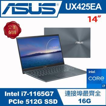 ASUS華碩 UX425EA-0042G1165G7 輕薄筆電 綠松灰 14吋/i7-1165G7/16G/PCIe 512G SSD/W10