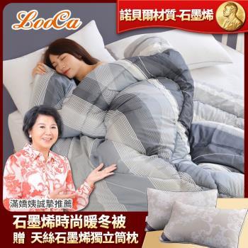 寒流推薦款(獨家-1被2枕 )LooCa 特濃石墨烯(50%)急速熱能被1入+石墨烯獨立筒枕2入