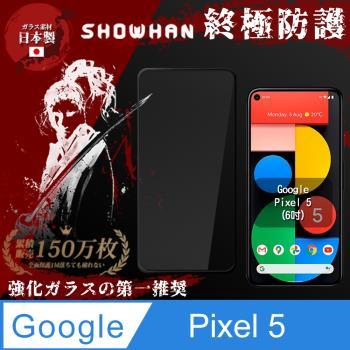 【SHOWHAN】全膠滿版 GOOGLE PIXEL 5(6吋)鋼化日規玻璃保護貼  黑色