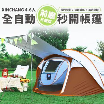 XINCHANG 戶外4~6人全自動秒開帳篷-前廳升級版