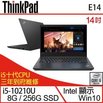 Lenovo聯想 ThinkPad E14 商務筆電 14吋/i5-10210U/8G/PCIe 256G SSD/W10 三年保 20RAS0PG00