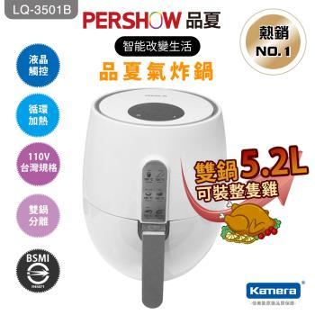 PERSHOW品夏 智能觸屏氣炸鍋鋼琴白 LQ-3501B