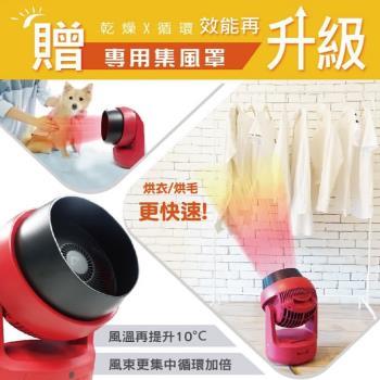 日本Bmxmao MAO Sunny 冷暖智慧控溫循環扇(循環涼風/暖房功能/衣物乾燥/寵物烘乾)