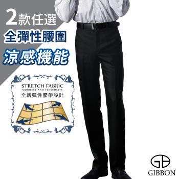 GIBBON 全彈性腰圍極致舒適涼感機能西裝褲