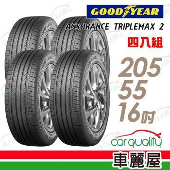固特異ASSURANCETRIPLEMAX2ATM2溼地操控性能輪胎_四入組_205/55/16(車麗屋)