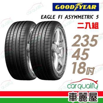 固特異 EAGLE F1 ASYMMETRIC 5 F1A5 舒適操控輪胎_二入組_235/45/18(車麗屋)