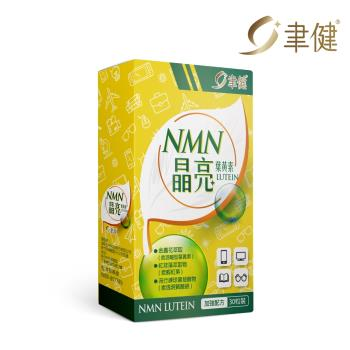 聿健 NMN晶亮葉黃素膠囊(30粒/盒)