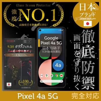 【INGENI徹底防禦】Google Pixel 4a 5G 日本旭硝子玻璃保護貼 保護貼 玻璃貼 保護膜 鋼化膜 (全膠滿版 黑邊)