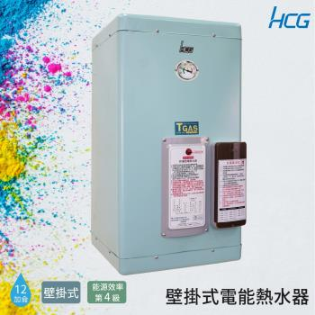 HCG和成壁掛式電能熱水器 EH12BB4(儲熱式)