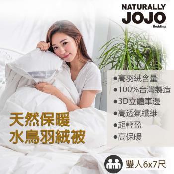 【NATURALLY JOJO】摩達客推薦-90/10天然保暖水鳥羽絨被-雙人6x7尺