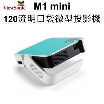 【ViewSonic 優派】M1 mini 120流明口袋微型投影機 (台灣公司貨)