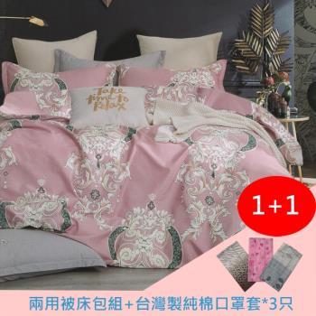 花意天成 單人純棉三件式兩用被床包組(組合-台灣製純棉口罩套*3只)
