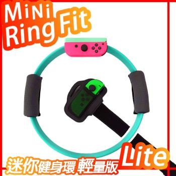 【GAMARS】Switch副廠mini迷你輕量健身環支援NS健身環大冒險(不含軟體)