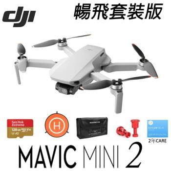 【新機上市限量搶購】DJI 大疆 (Mavic Mini 2) 空拍機 無人機 4K 圖傳 正版 公司貨(套裝版+戶外玩家組+2年保險CARE)