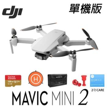 【新機上市限量搶購】DJI 大疆 (Mavic Mini 2) 空拍機 無人機 4K 圖傳 正版 公司貨(單機版+戶外玩家組+2年保險CARE)