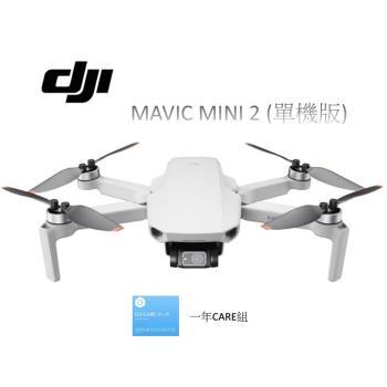 【新機上市限量預購】DJI 大疆 (Mavic Mini 2) 空拍機 無人機 4K 圖傳 正版 公司貨(單機版+1年保險CARE)