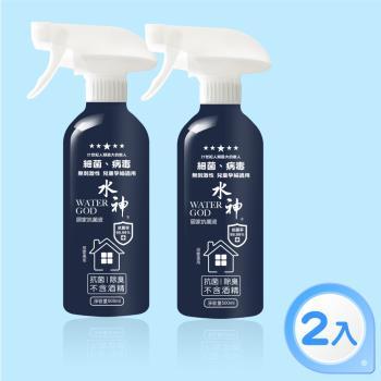 旺旺水神 抗菌液居家瓶500ml x2
