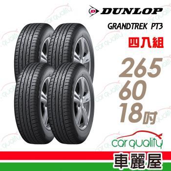 登祿普 GRANDTREK PT3 休旅車專用輪胎_四入組_265/60/18(車麗屋)