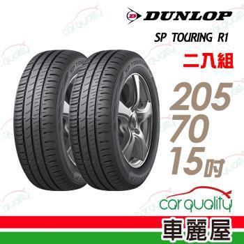 登祿普 SP TOURING R1 SPR1 省油耐磨輪胎_二入組_205/70/15(車麗屋)