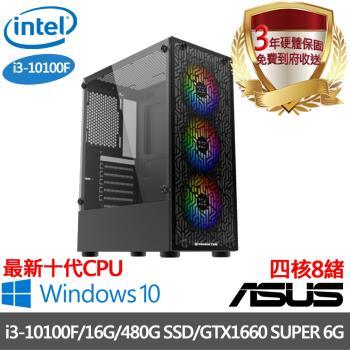 |華碩H410平台|i3-10100F 四核8緒|16G/480G SSD/獨顯GTX1660 SUPER 6G/Win10電競電腦
