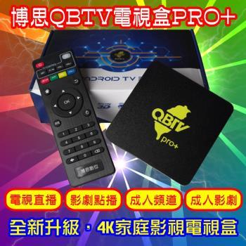 博思QBTV 數位電視盒PRO+(安卓9.0/4G記憶體/32G內存)