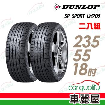 登祿普 SP SPORT LM705 耐磨舒適輪胎_二入組_235/55/18(車麗屋)