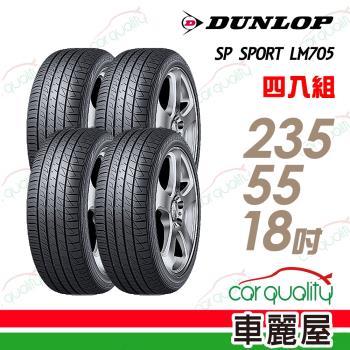 登祿普 SP SPORT LM705 耐磨舒適輪胎_四入組_235/55/18(車麗屋)