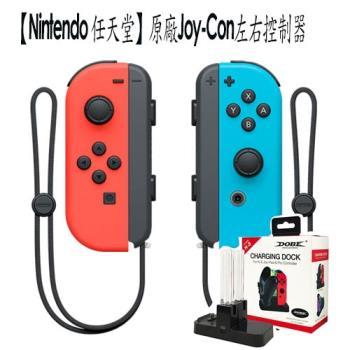 【Nintendo 任天堂】原廠Joy-Con左右控制器+joy-con+pro充電座 (加贈SWITCH 主機分離式保護套)