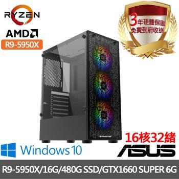 |華碩A520平台|R9-5950X 16核32緒|16G/480G SSD/獨顯GTX1660 SUPER 6G/Win10電競電腦