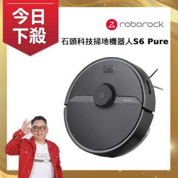 買1送4 ↘Roborock石頭科技 石頭掃地機器人S6 Pure (消光黑)-庫