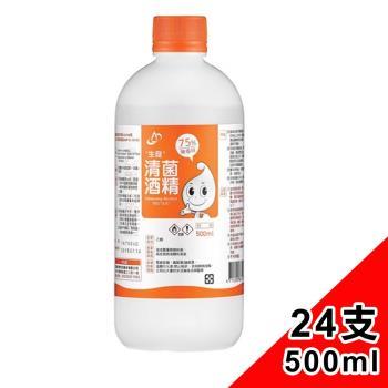 【生發】清菌酒精75%系列(500ml*24支)