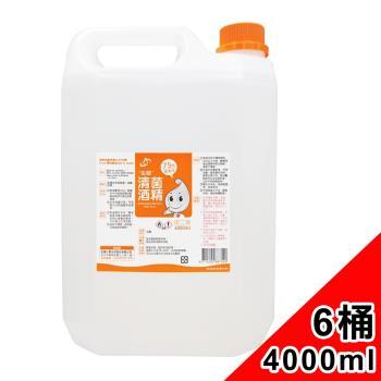 【生發】清菌酒精75%系列(4L*6桶組)