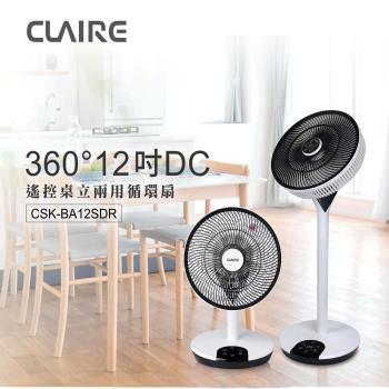 CLAIRE 360度桌立兩用12吋DC遙控循環扇 CSK-BA12SDR(福利品)