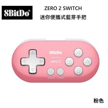 八位堂 8BitDO Nintendo Switch ZERO 2 迷你便攜式藍芽手把 粉色 手機電腦適用