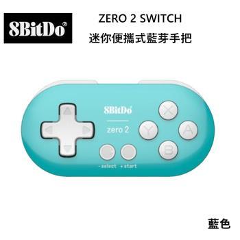 八位堂 8BitDO Nintendo Switch ZERO 2 迷你便攜式藍芽手把 藍色 手機電腦適用